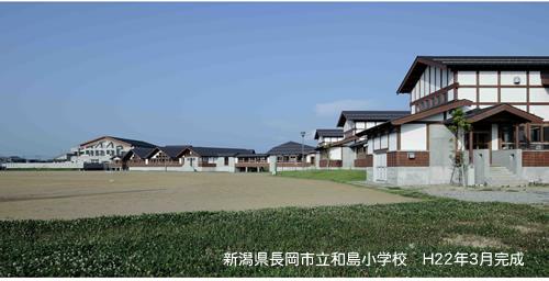 新潟県長岡市立和島小学校