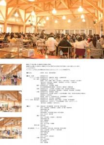 和島小-長岡造形大学デザイン研究開発平成21年度活動報告より